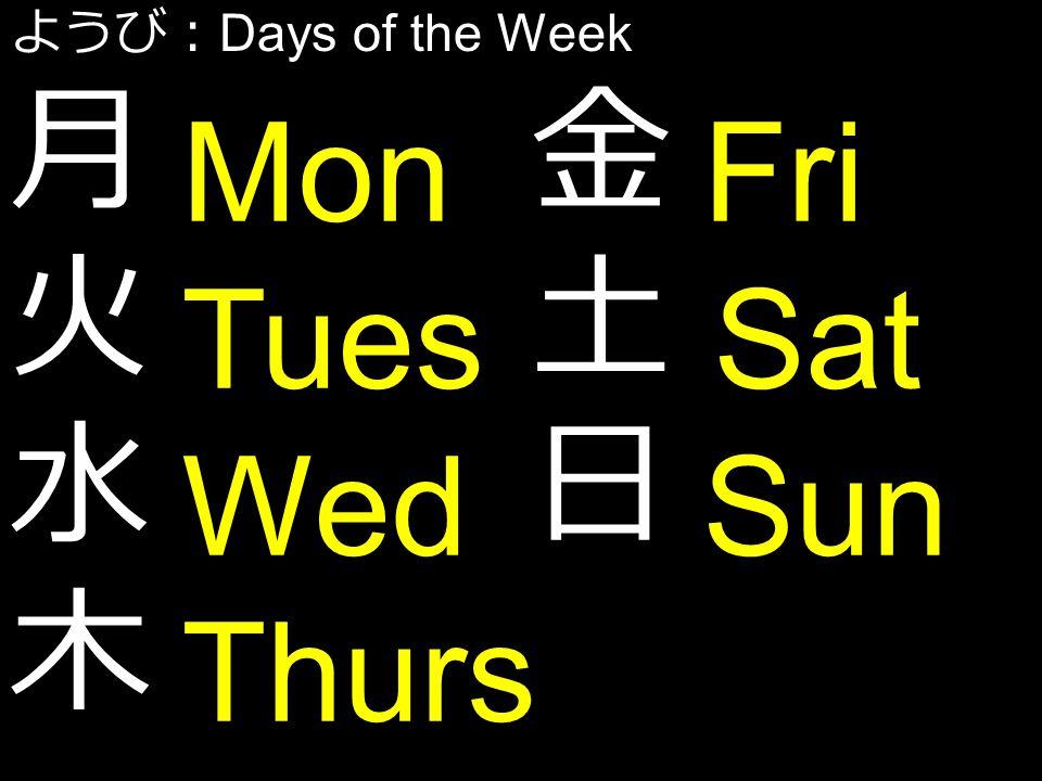 月金火土水日木月金火土水日木 MonFri Tues Sat WedSun Thurs ようび: Days of the Week
