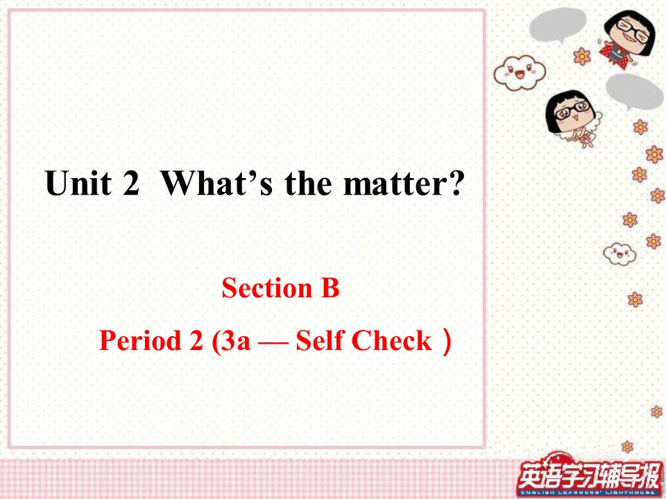 Unit 2 What's the matter Section B Period 2 (3a — Self Check )