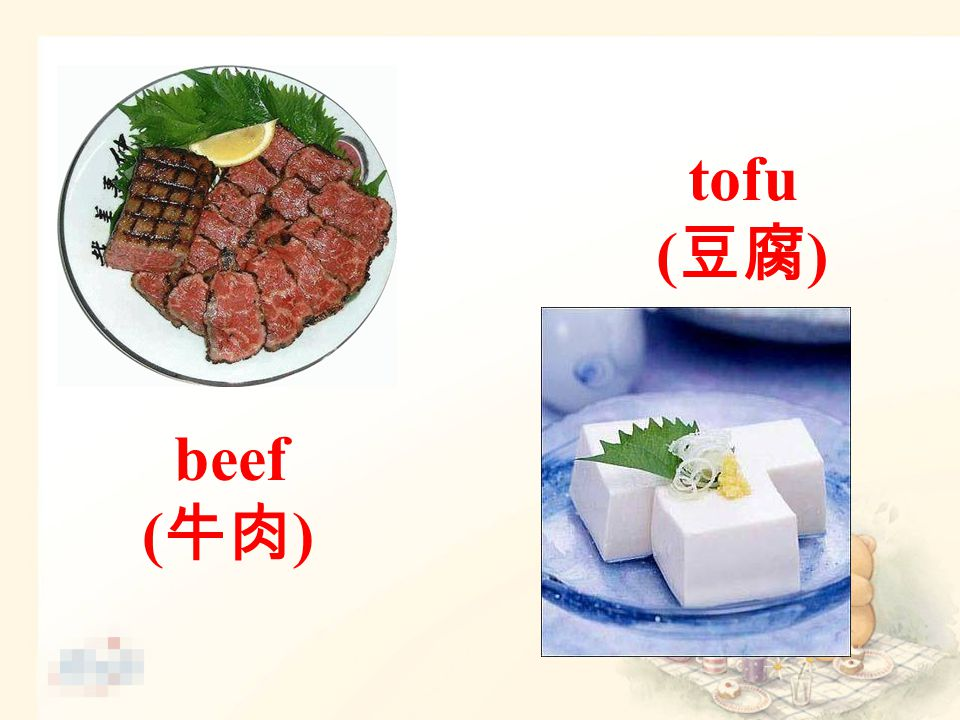 beef ( 牛肉 ) tofu ( 豆腐 )