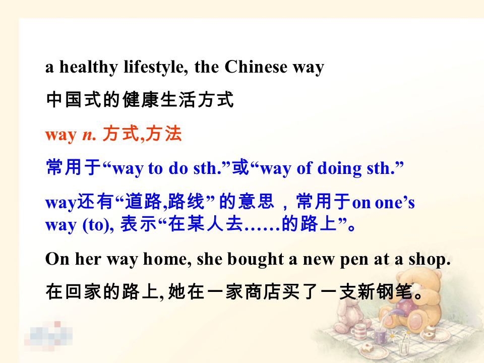 a healthy lifestyle, the Chinese way 中国式的健康生活方式 way n.