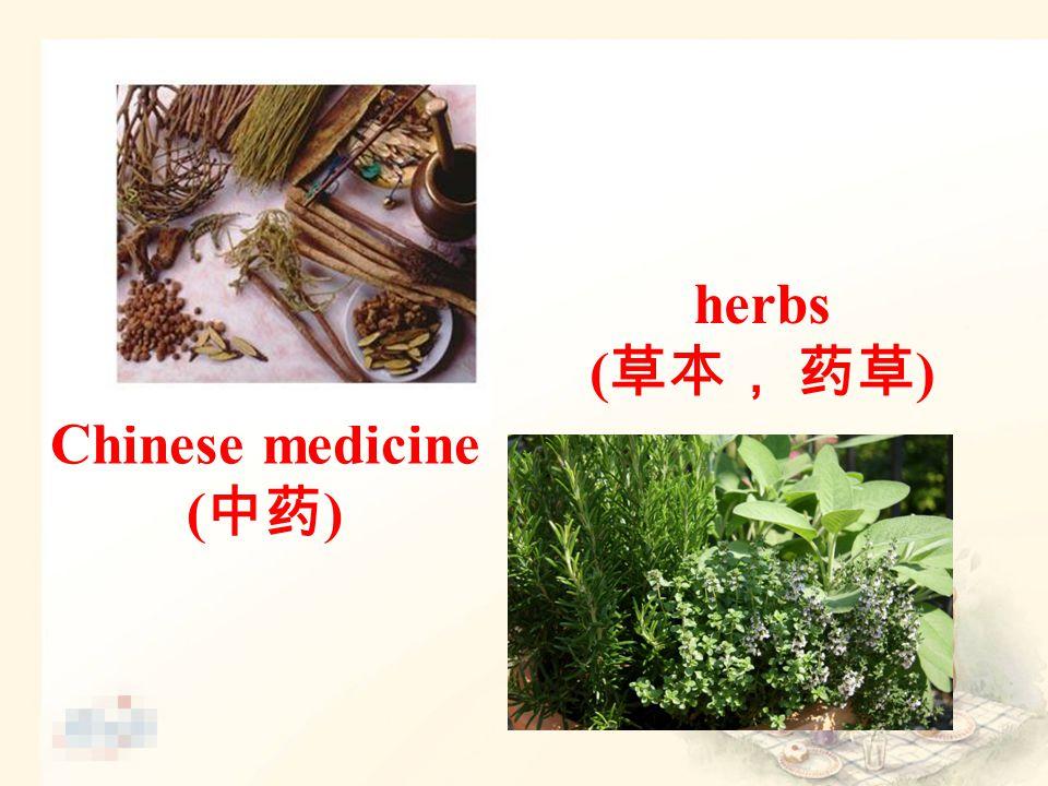 Chinese medicine ( 中药 ) herbs ( 草本, 药草 )