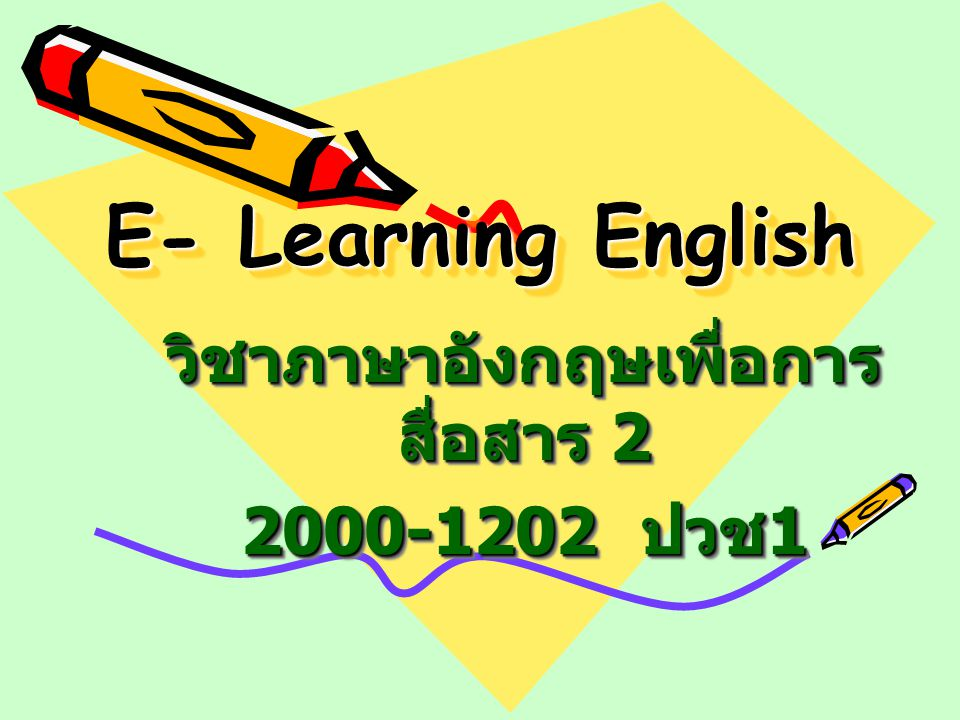 E- Learning English วิชาภาษาอังกฤษเพื่อการ สื่อสาร 2 2000-1202 ปวช 1 วิชาภาษาอังกฤษเพื่อการ สื่อสาร 2 2000-1202 ปวช 1