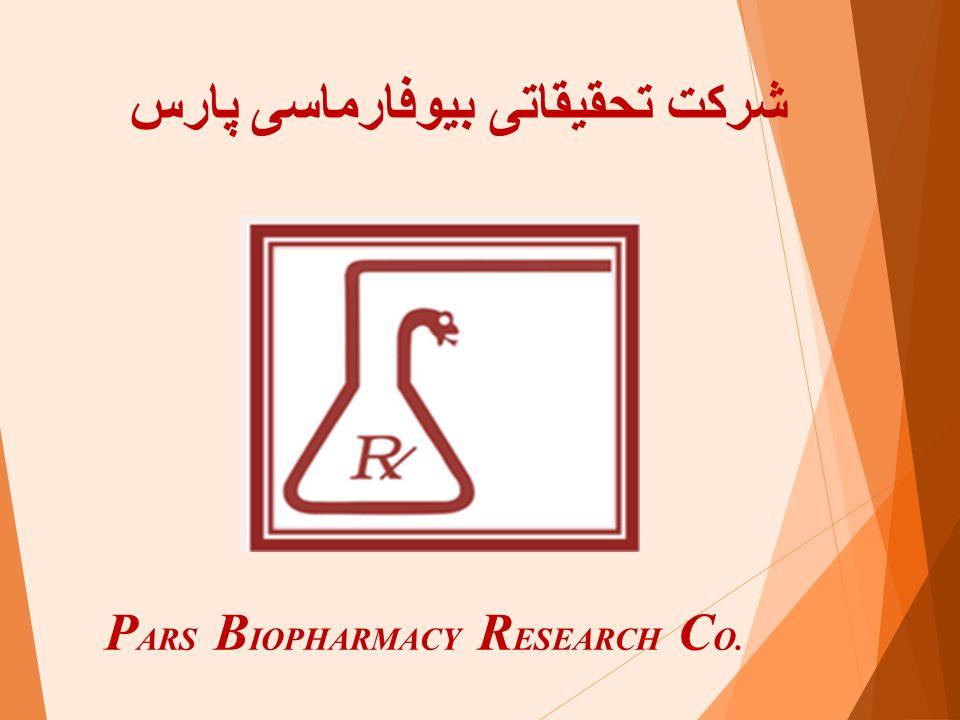 شرکت تحقیقاتی بیوفارماسی پارس P ARS B IOPHARMACY R ESEARCH C O.