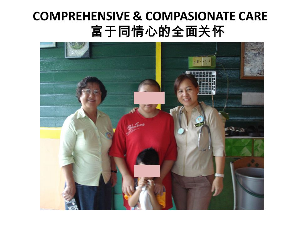 COMPREHENSIVE & COMPASIONATE CARE 富于同情心的全面关怀