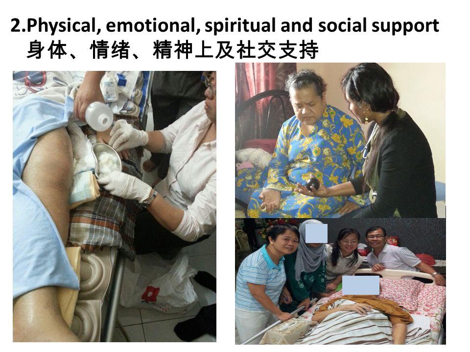 3.Pain, symptom control, supportive listening and understanding 疼痛及症状控制、支援性的聆听 及了解