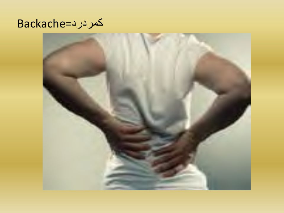 Backache= کمردرد