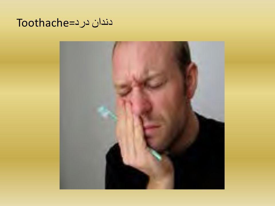 Toothache= دندان درد