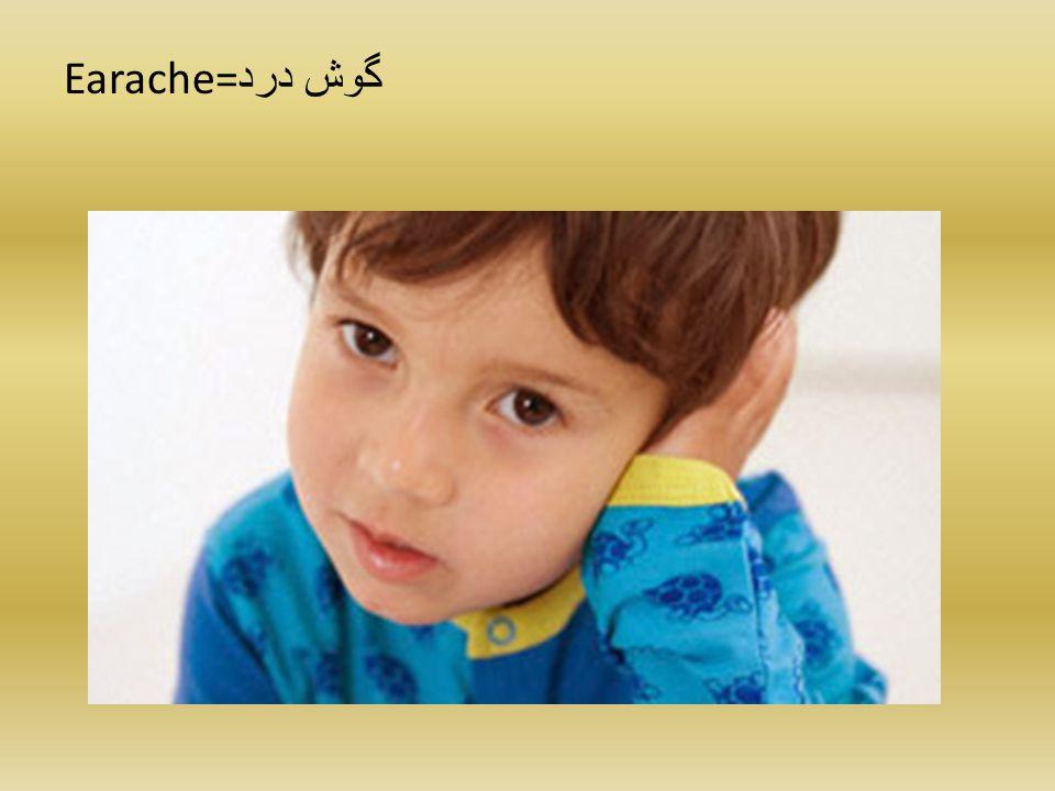 Earache= گوش درد