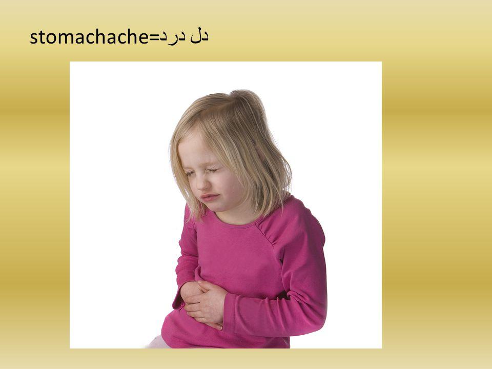 stomachache= دل درد