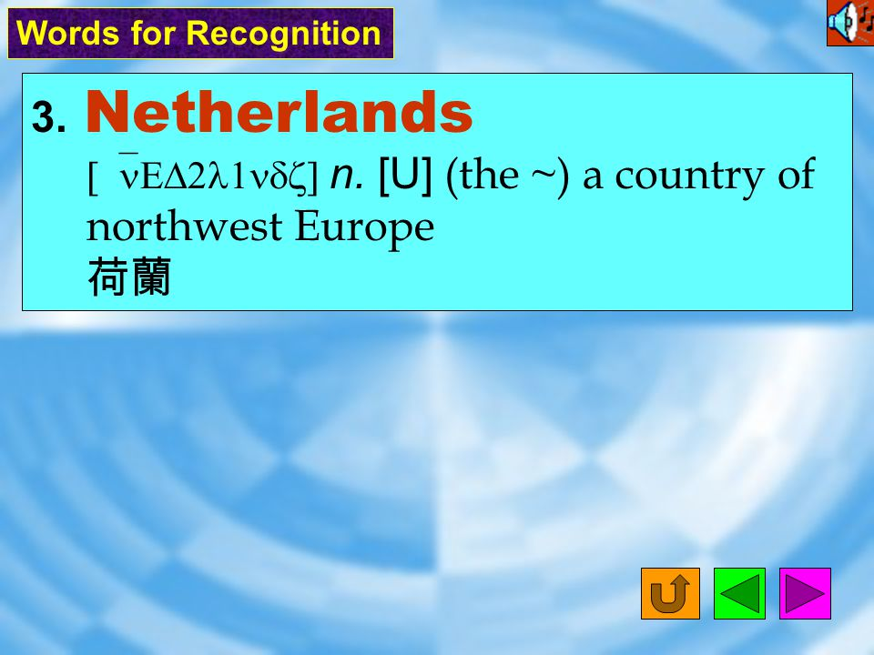 2. Belgium [`bEldZI1m] n. [U] a country of northwest Europe 比利時 Words for Recognition