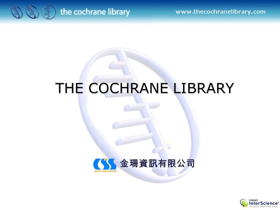 金珊資訊有限公司 THE COCHRANE LIBRARY