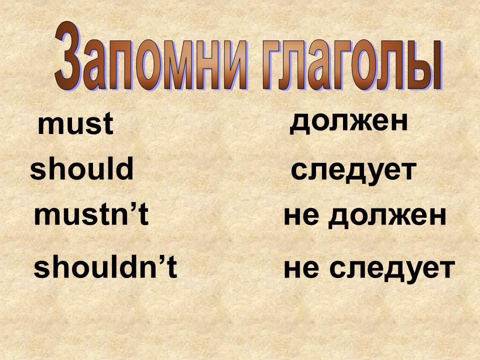must should mustn't shouldn't должен следует не должен не следует