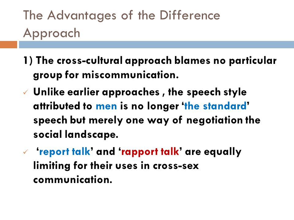 The Advantages of the Difference Approach 1) The cross-cultural approach blames no particular group for miscommunication.
