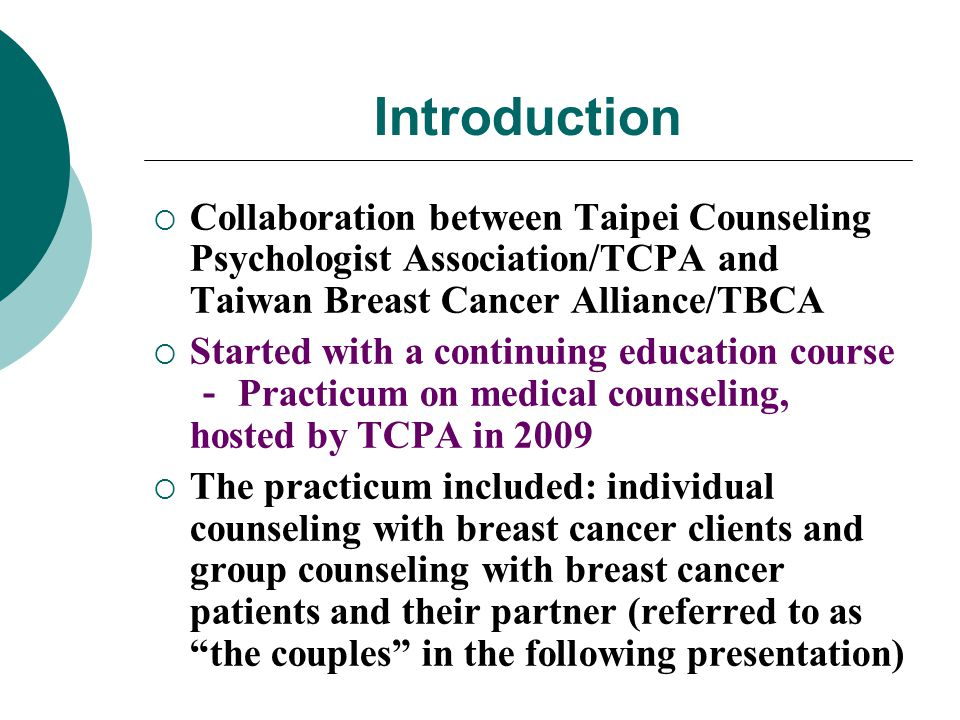 Introduction  Collaboration between Taipei Counseling Psychologist Association/TCPA and Taiwan Breast Cancer Alliance/TBCA  Started with a continuin