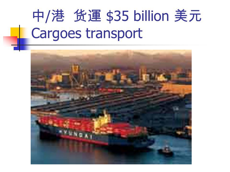 中 / 港 货運 $35 billion 美元 Cargoes transport