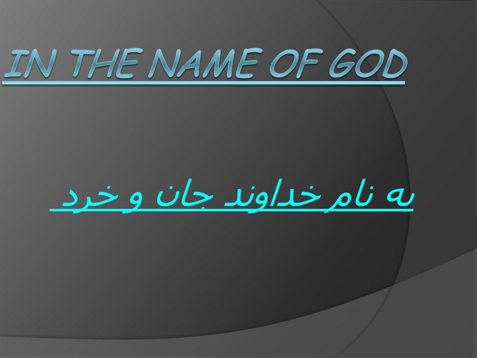 به نام خداوند جان و خرد