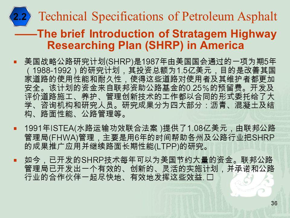 36 ——The brief Introduction of Stratagem Highway Researching Plan (SHRP) in America  美国战略公路研究计划 (SHRP) 是 1987 年由美国国会通过的一项为期 5 年 ( 1988-1992 )的研究计划,其投
