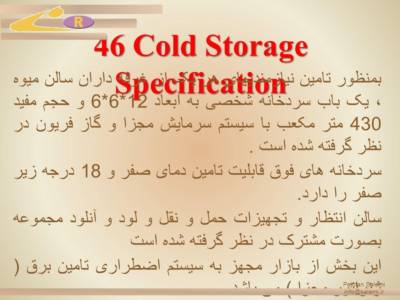 5 Exposition Hall pejman salemi info@salemi.ir