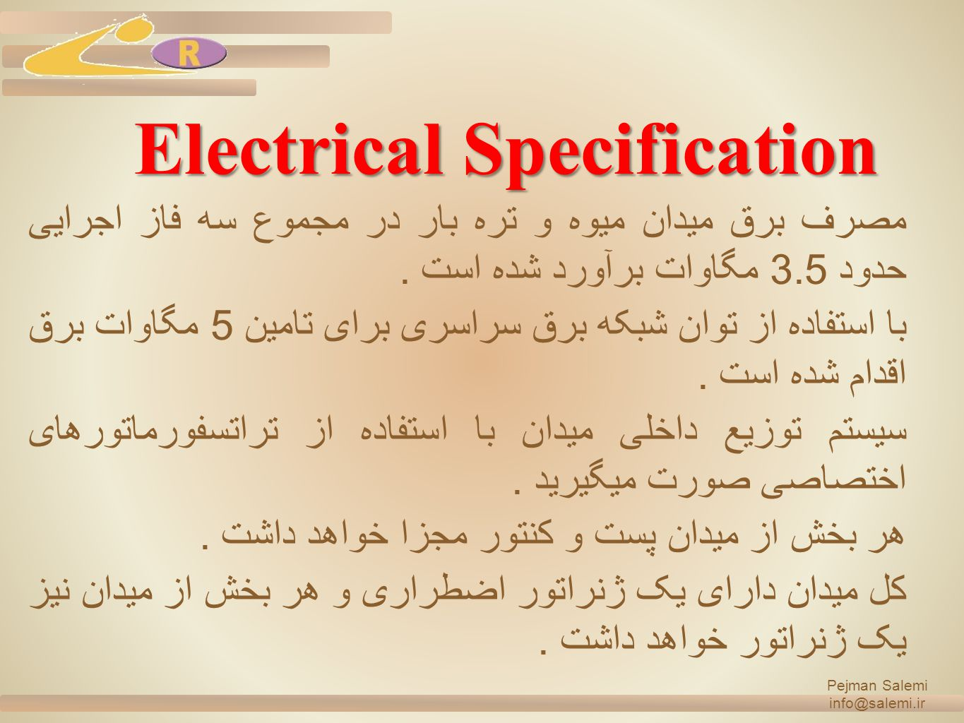 Lightening Specification The nature of FDC business necessitates activities at night and early in the morning.