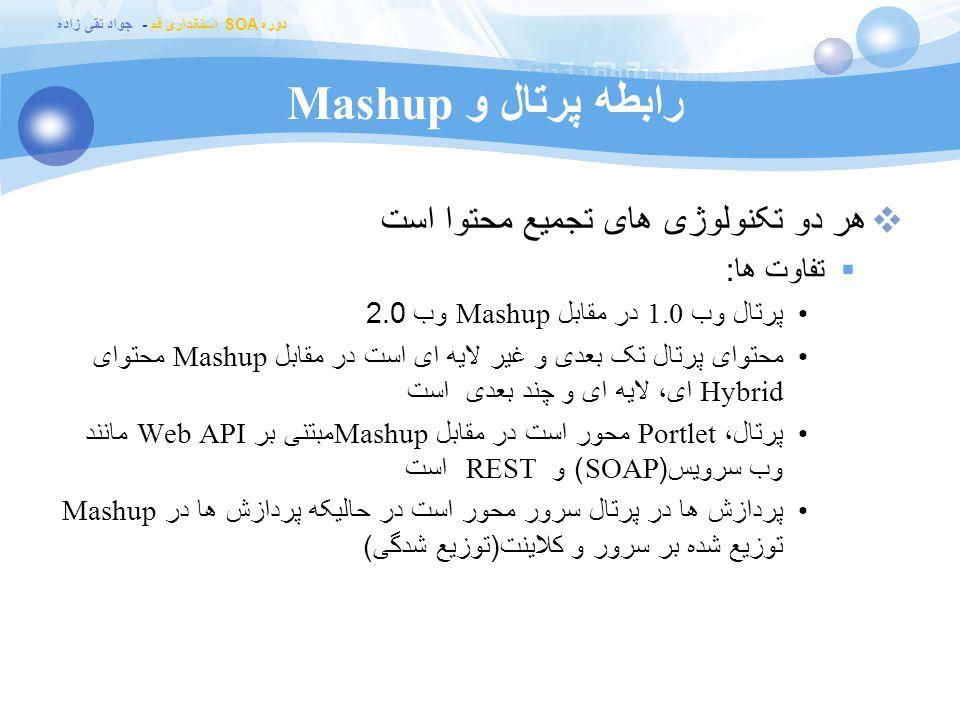رابطه پرتال و Mashup  هر دو تکنولوژی های تجمیع محتوا است  تفاوت ها : پرتال وب 1.0 در مقابل Mashup وب 2.0 محتوای پرتال تک بعدی و غیر لایه ای است در م