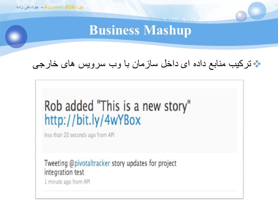 دوره SOA استانداری قم - جواد تقی زاده Business Mashup  ترکیب منابع داده ای داخل سازمان با وب سرویس های خارجی