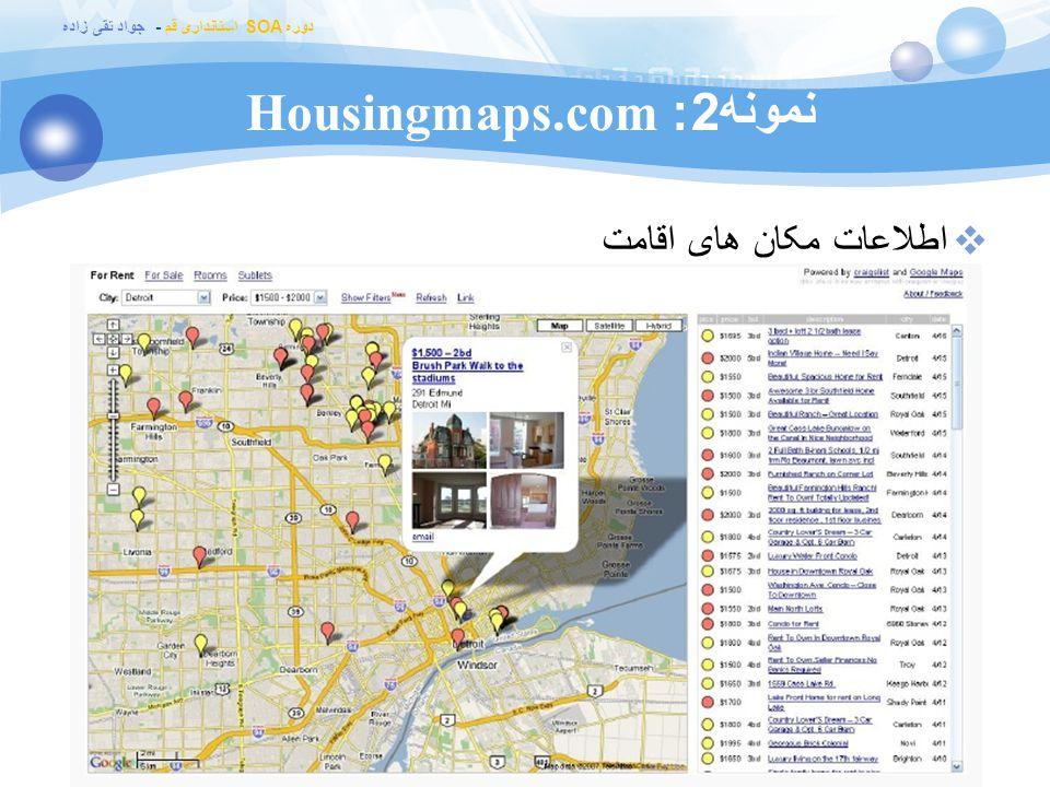 دوره SOA استانداری قم - جواد تقی زاده نمونه 2: Housingmaps.com  اطلاعات مکان های اقامت