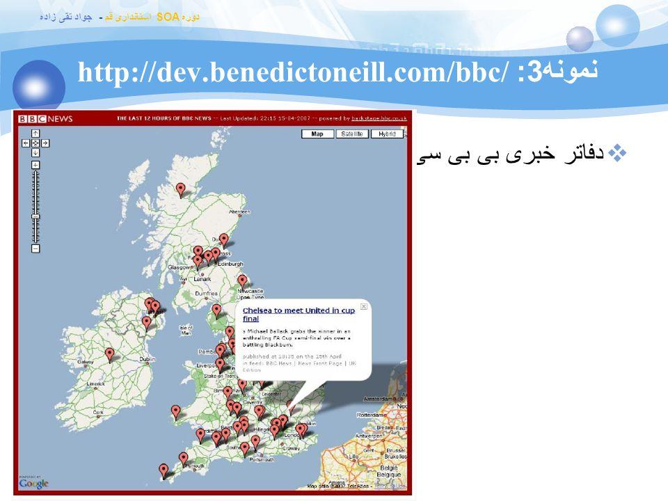 دوره SOA استانداری قم - جواد تقی زاده نمونه 3: http://dev.benedictoneill.com/bbc/  دفاتر خبری بی بی سی