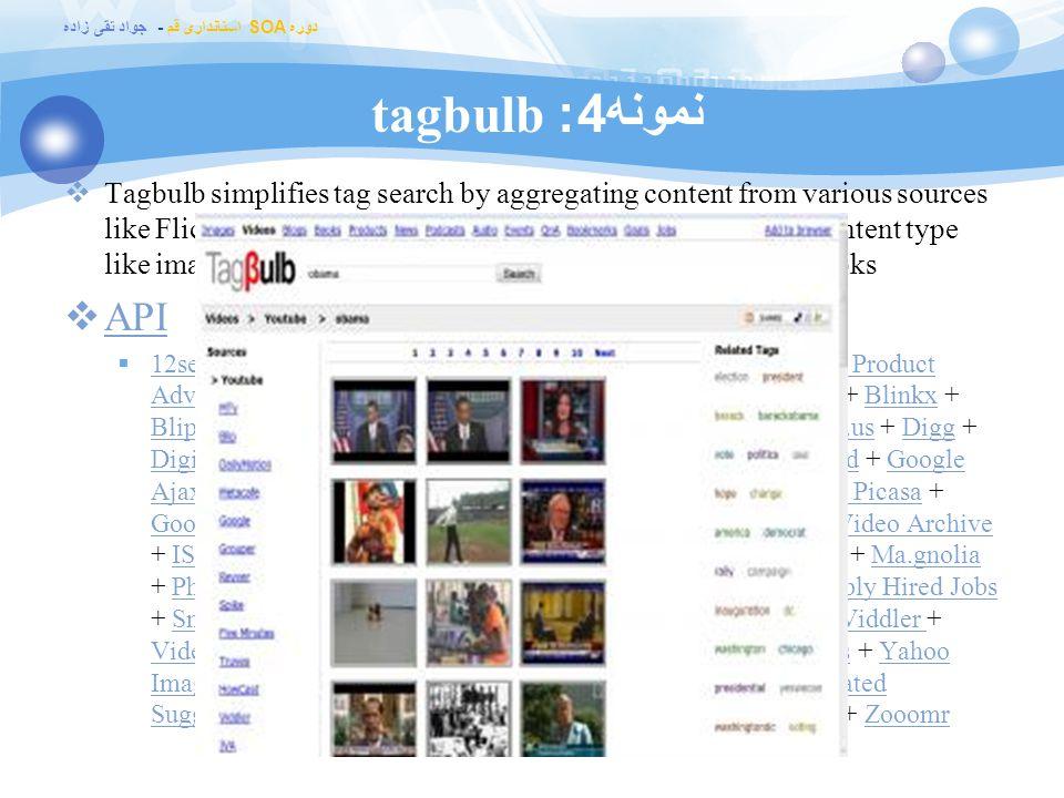دوره SOA استانداری قم - جواد تقی زاده نمونه 4: tagbulb  Tagbulb simplifies tag search by aggregating content from various sources like Flickr, YouTub