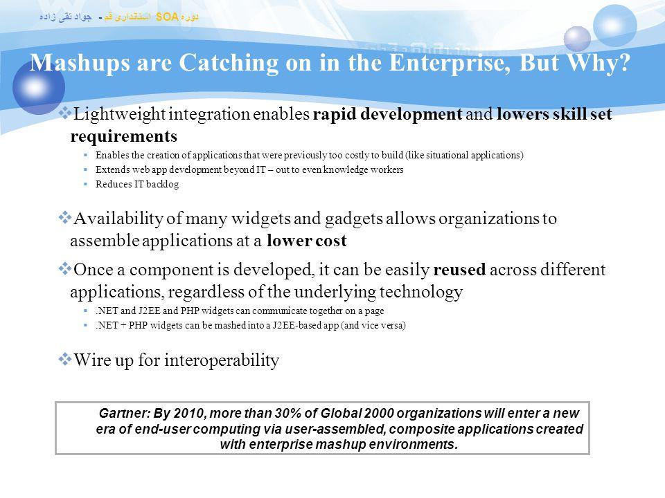 دوره SOA استانداری قم - جواد تقی زاده Mashups are Catching on in the Enterprise, But Why?  Lightweight integration enables rapid development and lowe