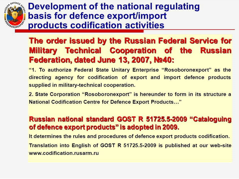 Development of the national regulating basis for defence export/import products codification activities The order issued by the Russian Federal Servic