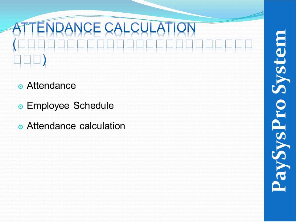 ๏ Attendance ๏ Employee Schedule ๏ Attendance calculation PaySysPro System