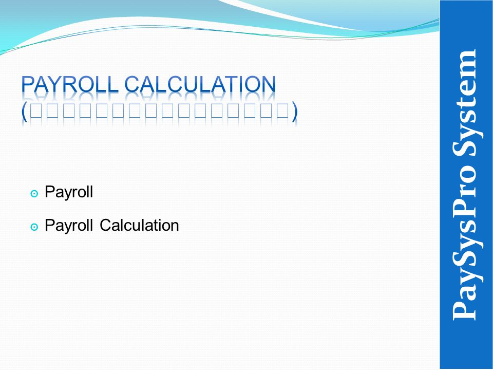 ๏ Payroll ๏ Payroll Calculation PaySysPro System