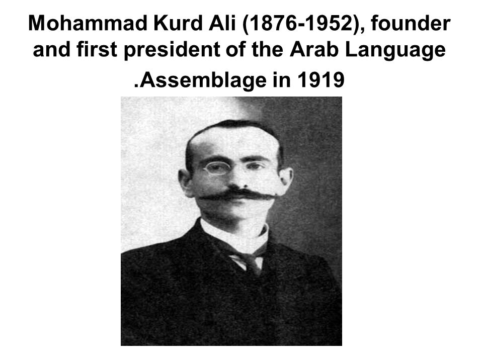 Mohammad Kurd Ali (1876-1952), founder and first president of the Arab Language Assemblage in 1919.