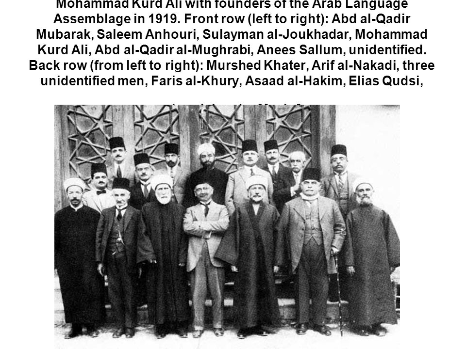 Mohammad Kurd Ali with founders of the Arab Language Assemblage in 1919.