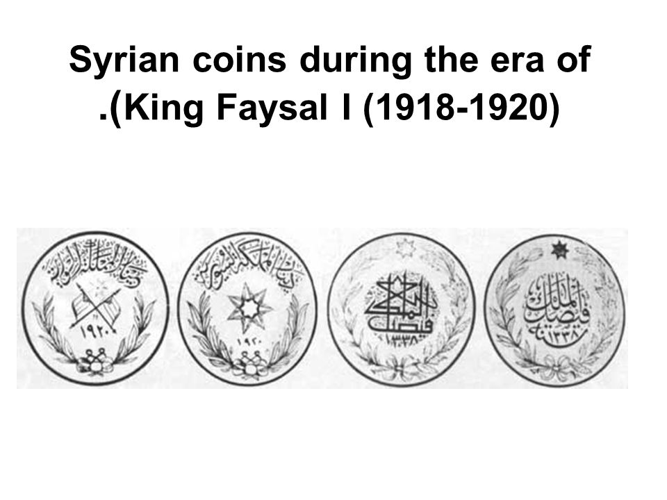 Syrian coins during the era of King Faysal I (1918-1920) ).