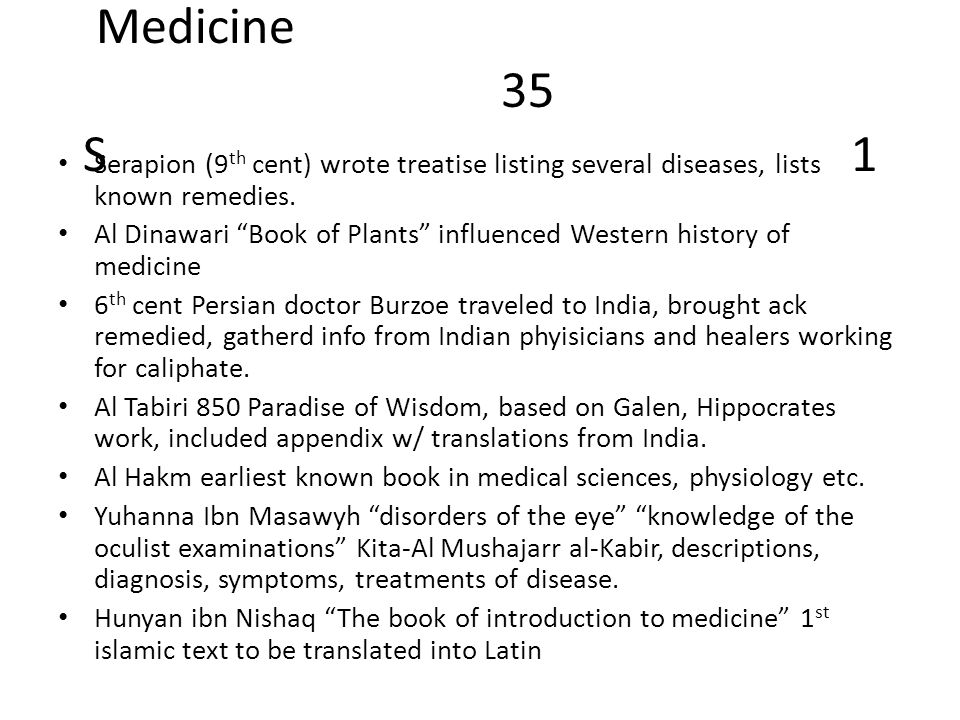 Medicine 35 S1 Serapion (9 th cent) wrote treatise listing several diseases, lists known remedies.