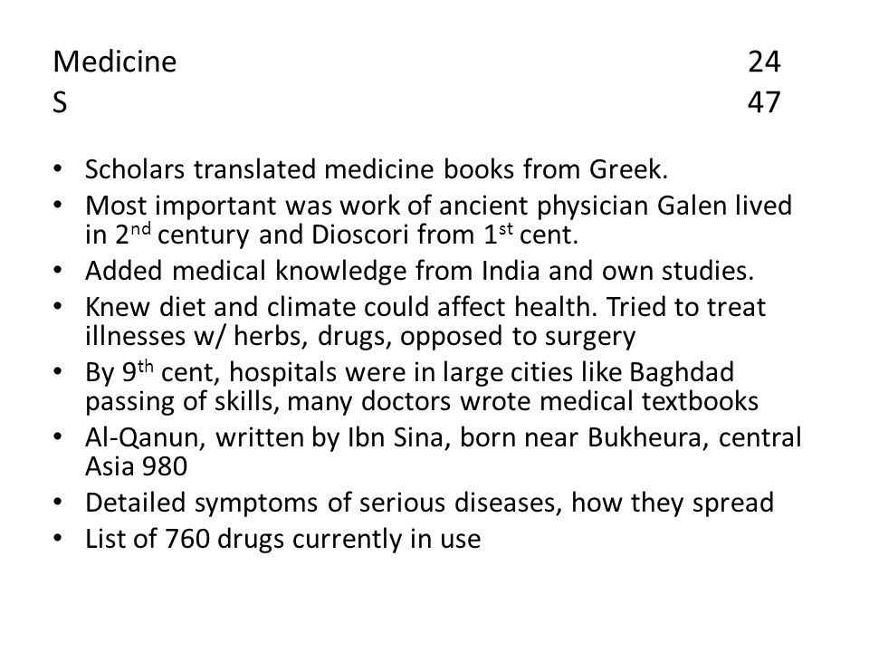 Medicine24 S47 Scholars translated medicine books from Greek.