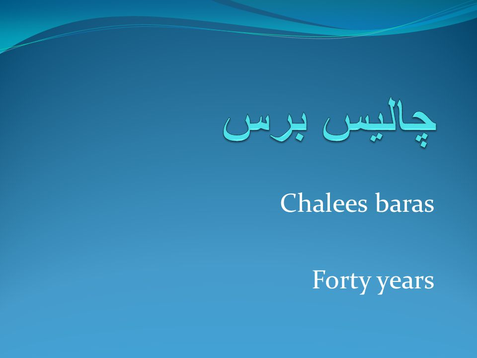Chalees baras Forty years