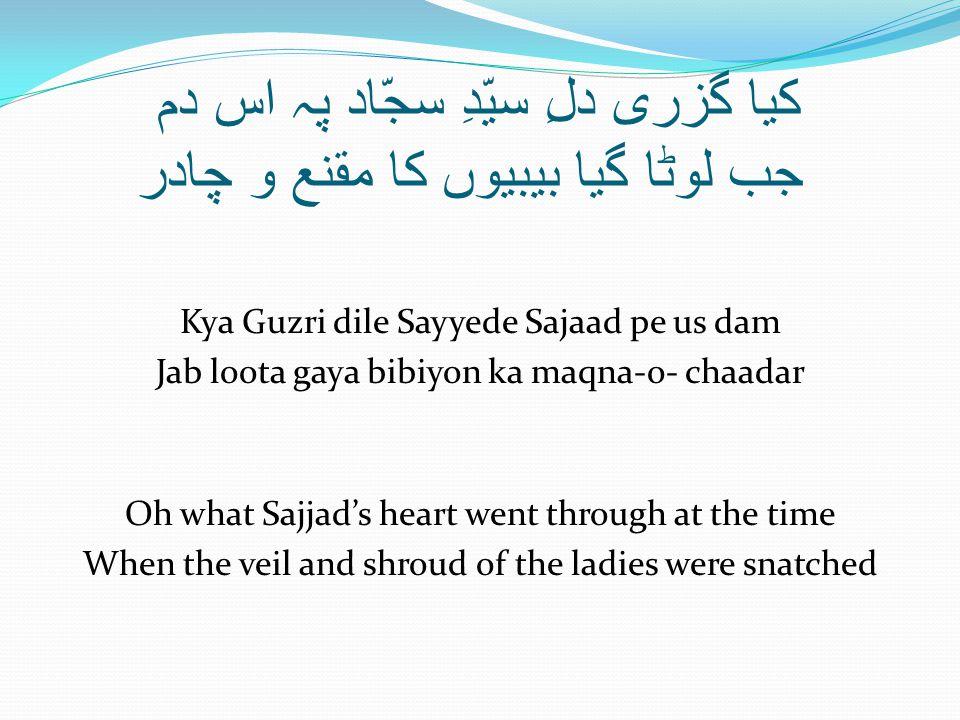 کیا گزری دلِ سیّدِ سجّاد پہ اس دم جب لوٹا گیا بیبیوں کا مقنع و چادر Kya Guzri dile Sayyede Sajaad pe us dam Jab loota gaya bibiyon ka maqna-o- chaadar