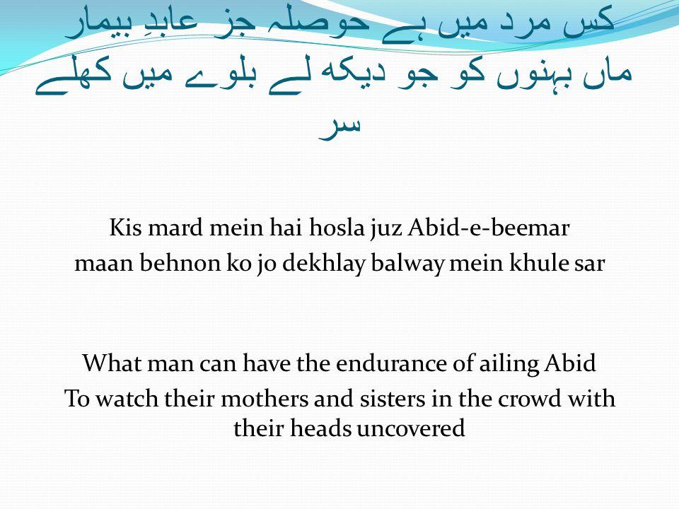 کس مرد میں ہے حوصلہ جز عابدِ بیمار ماں بہنوں کو جو دیکھ لے بلوے میں کھلے سر Kis mard mein hai hosla juz Abid-e-beemar maan behnon ko jo dekhlay balway