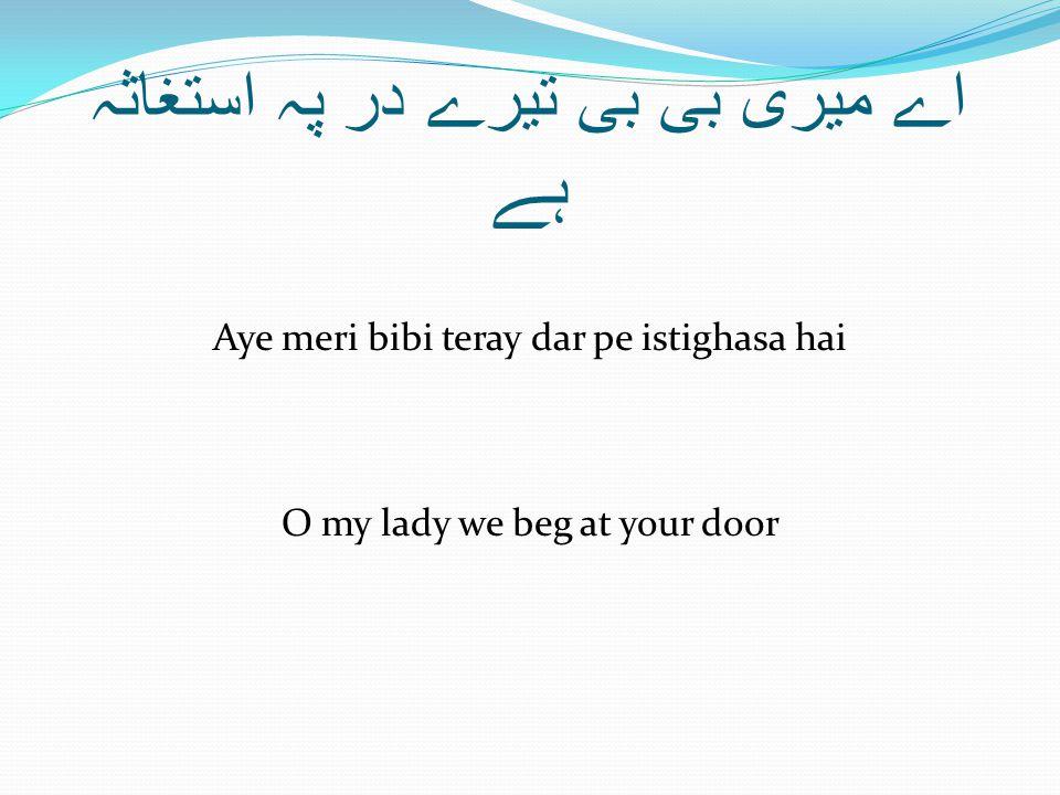 اے میری بی بی تیرے در پہ استغاثہ ہے Aye meri bibi teray dar pe istighasa hai O my lady we beg at your door