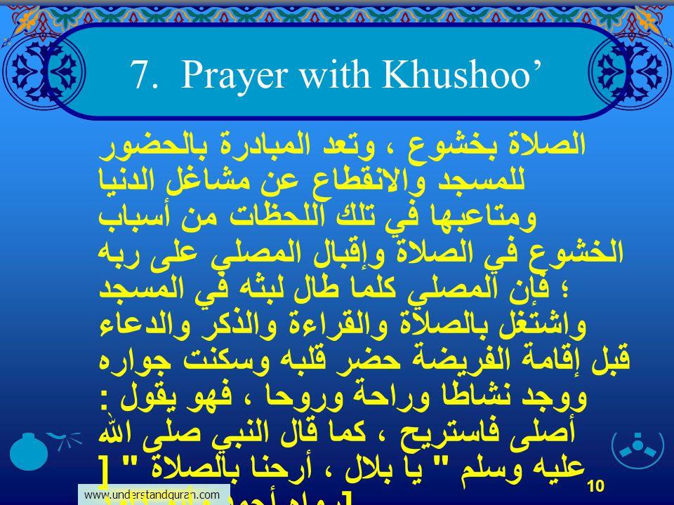 www.understandquran.com 10 7. Prayer with Khushoo' الصلاة بخشوع ، وتعد المبادرة بالحضور للمسجد والانقطاع عن مشاغل الدنيا ومتاعبها في تلك اللحظات من أس