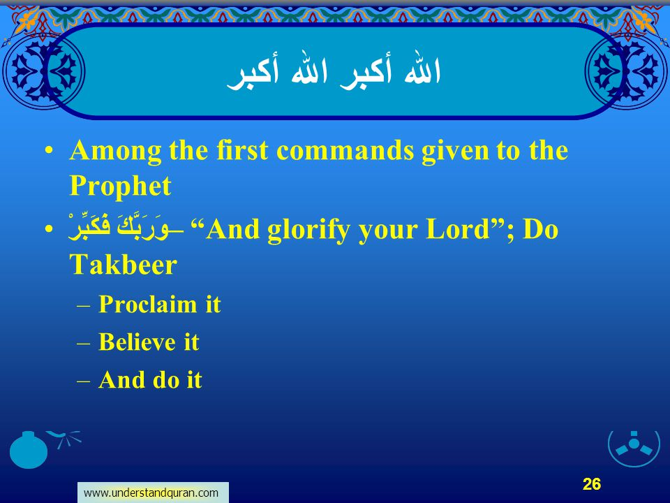 """www.understandquran.com 26 الله أكبر Among the first commands given to the Prophet وَرَبَّكَ فَكَبِّرْ– """"And glorify your Lord""""; Do Takbeer –Proclaim"""
