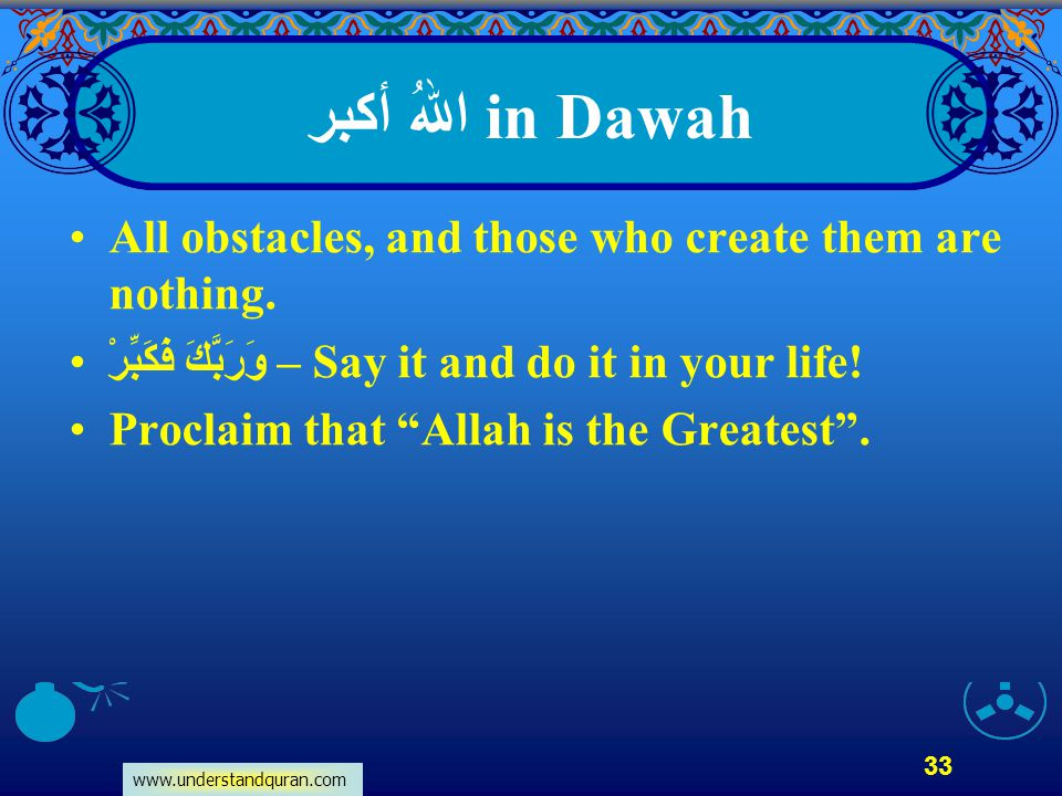 www.understandquran.com 33 اللهُ أكبر in Dawah All obstacles, and those who create them are nothing. وَرَبَّكَ فَكَبِّرْ – Say it and do it in your li