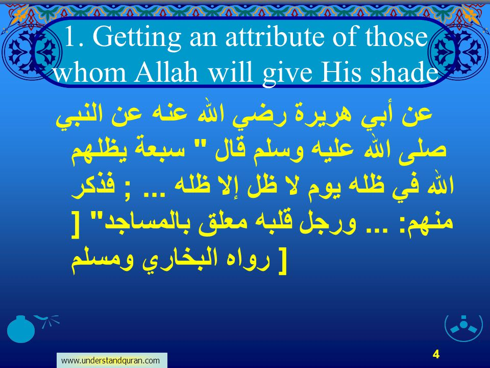 www.understandquran.com 4 1. Getting an attribute of those whom Allah will give His shade عن أبي هريرة رضي الله عنه عن النبي صلى الله عليه وسلم قال