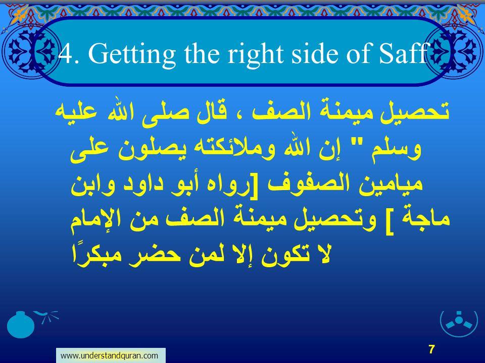 www.understandquran.com 7 4. Getting the right side of Saff تحصيل ميمنة الصف ، قال صلى الله عليه وسلم