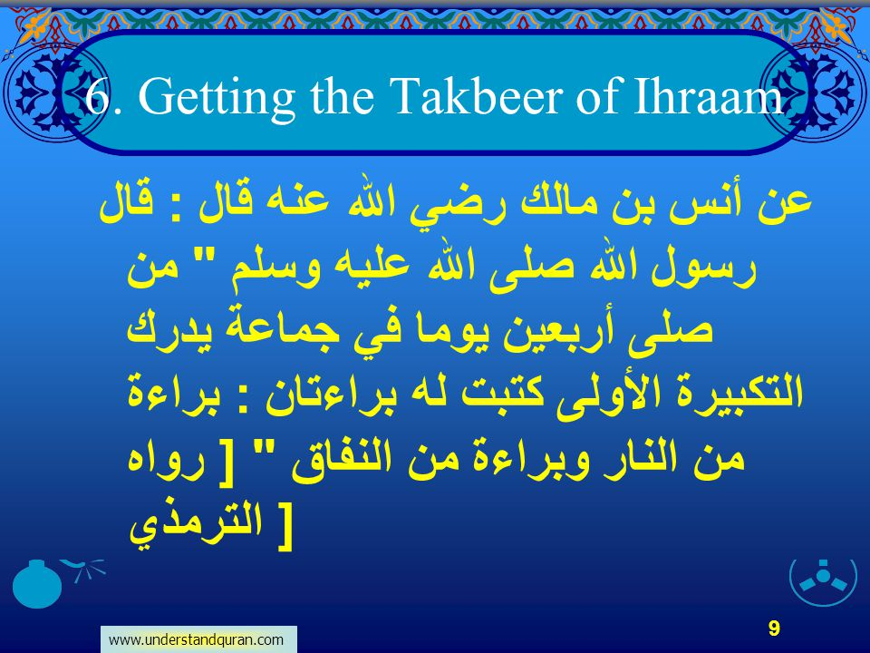 www.understandquran.com 9 6. Getting the Takbeer of Ihraam عن أنس بن مالك رضي الله عنه قال : قال رسول الله صلى الله عليه وسلم