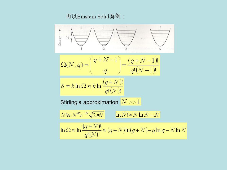 Stirling's approximation 再以 Einstein Solid 為例:
