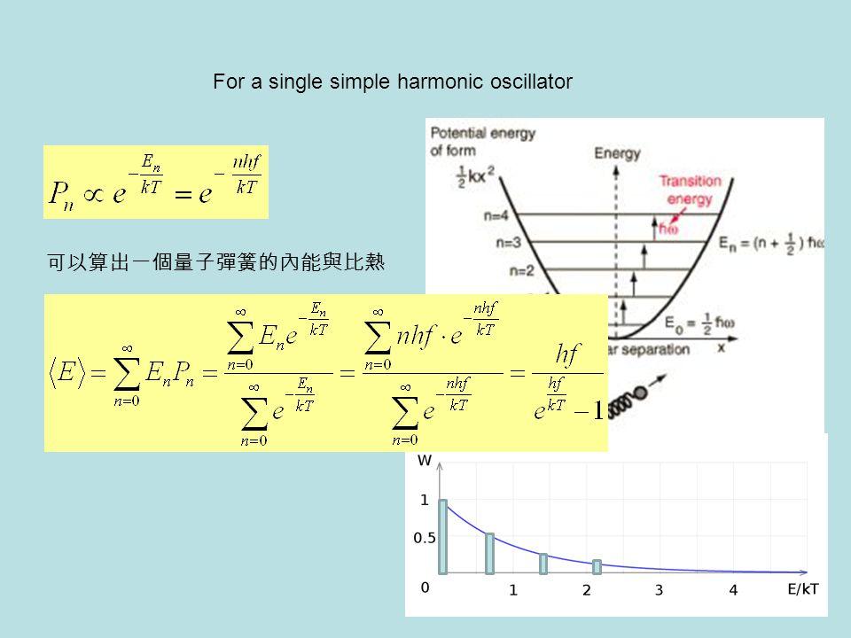 For a single simple harmonic oscillator 可以算出一個量子彈簧的內能與比熱