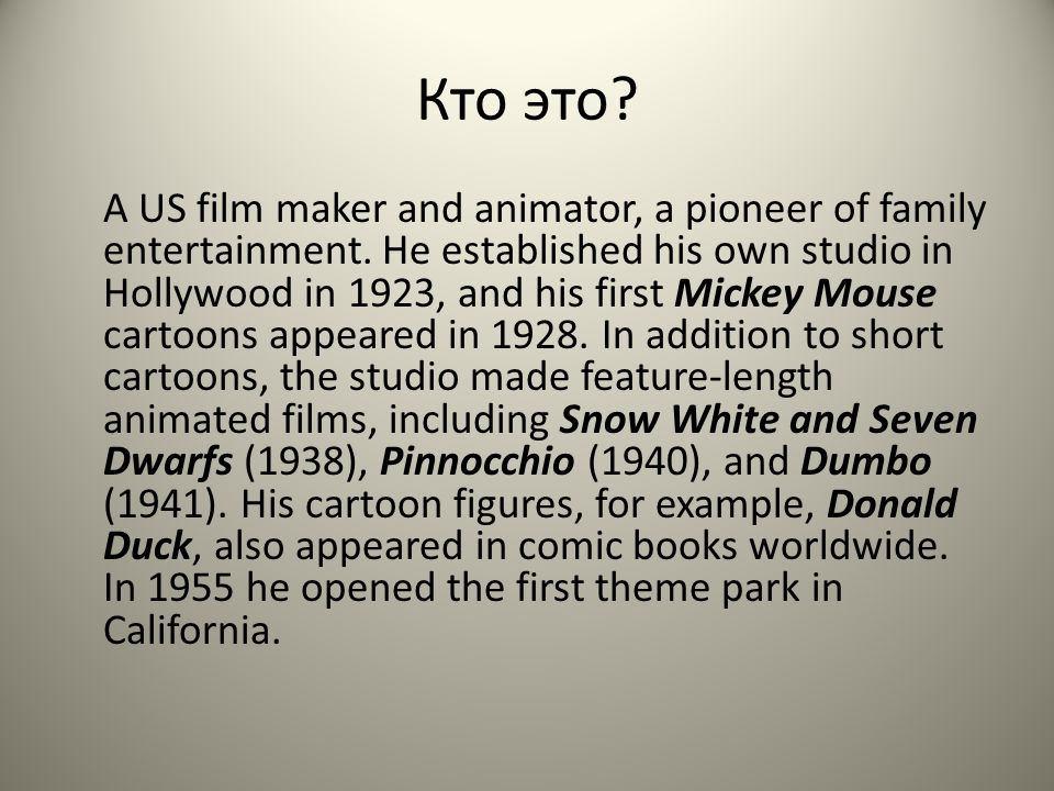 Кто это. A US film maker and animator, a pioneer of family entertainment.
